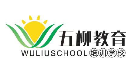 泉州市五柳學堂教育咨詢有限公司