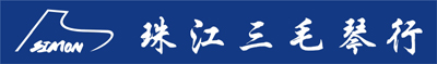 杭州珠江三毛琴行有限公司
