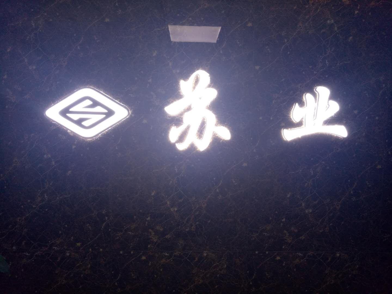徐州蘇業商貿有限公司