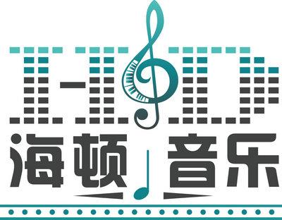 西安海頓音樂文化傳播有限公司