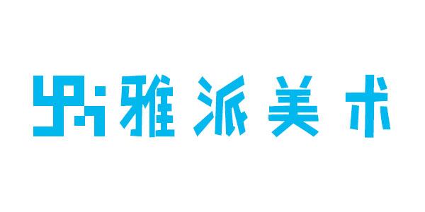 蘇州雅派文化藝術傳播有限公司