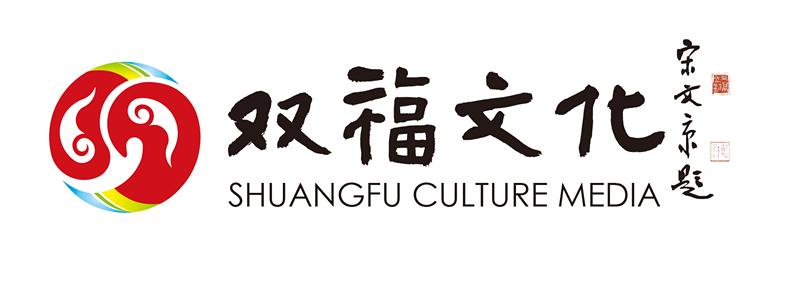 青岛双福摄影广告设计有限公司