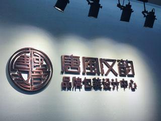 江蘇唐風漢韻文化創意有限公司