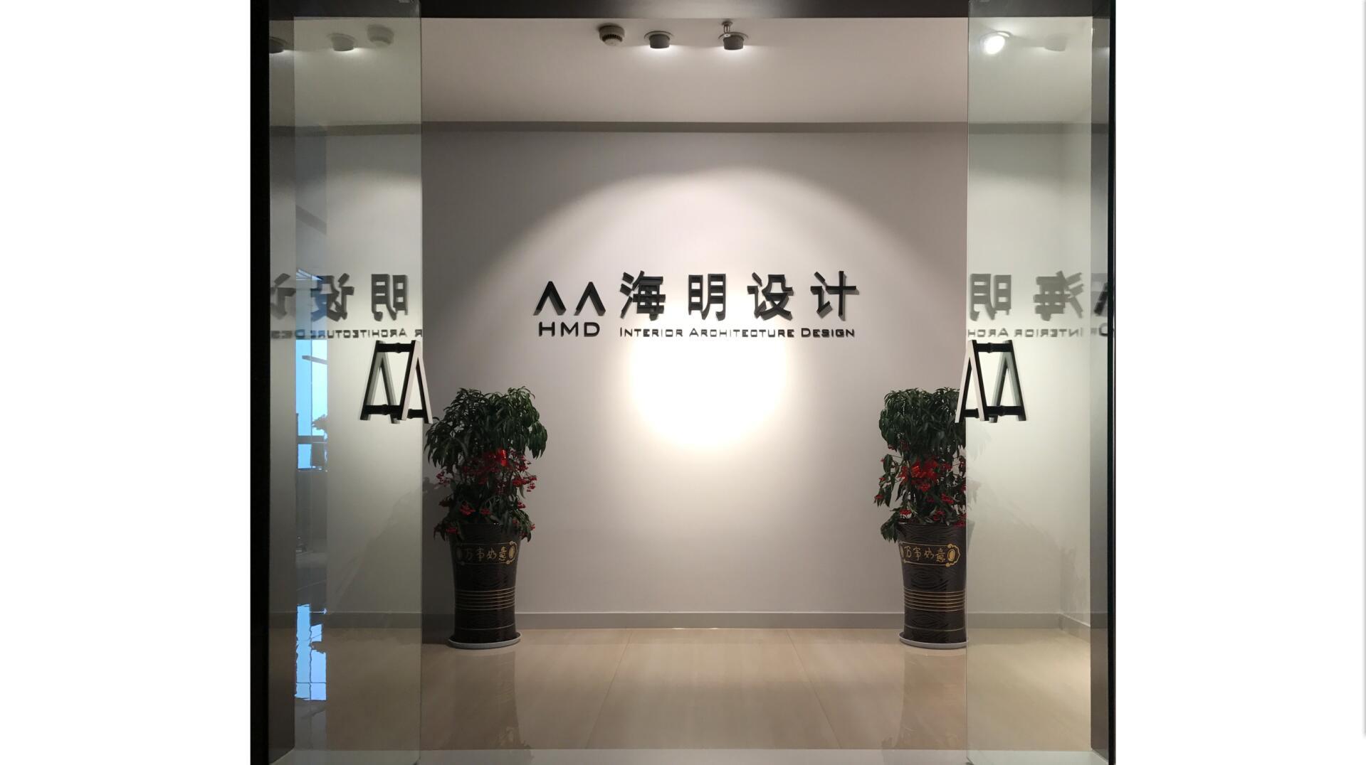 武進區湖塘海明室內設計工作室