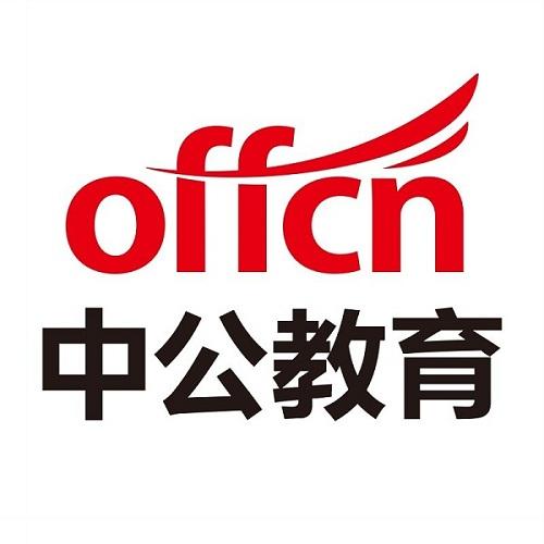 北京中公教育科技股份有限公司廈門分公司