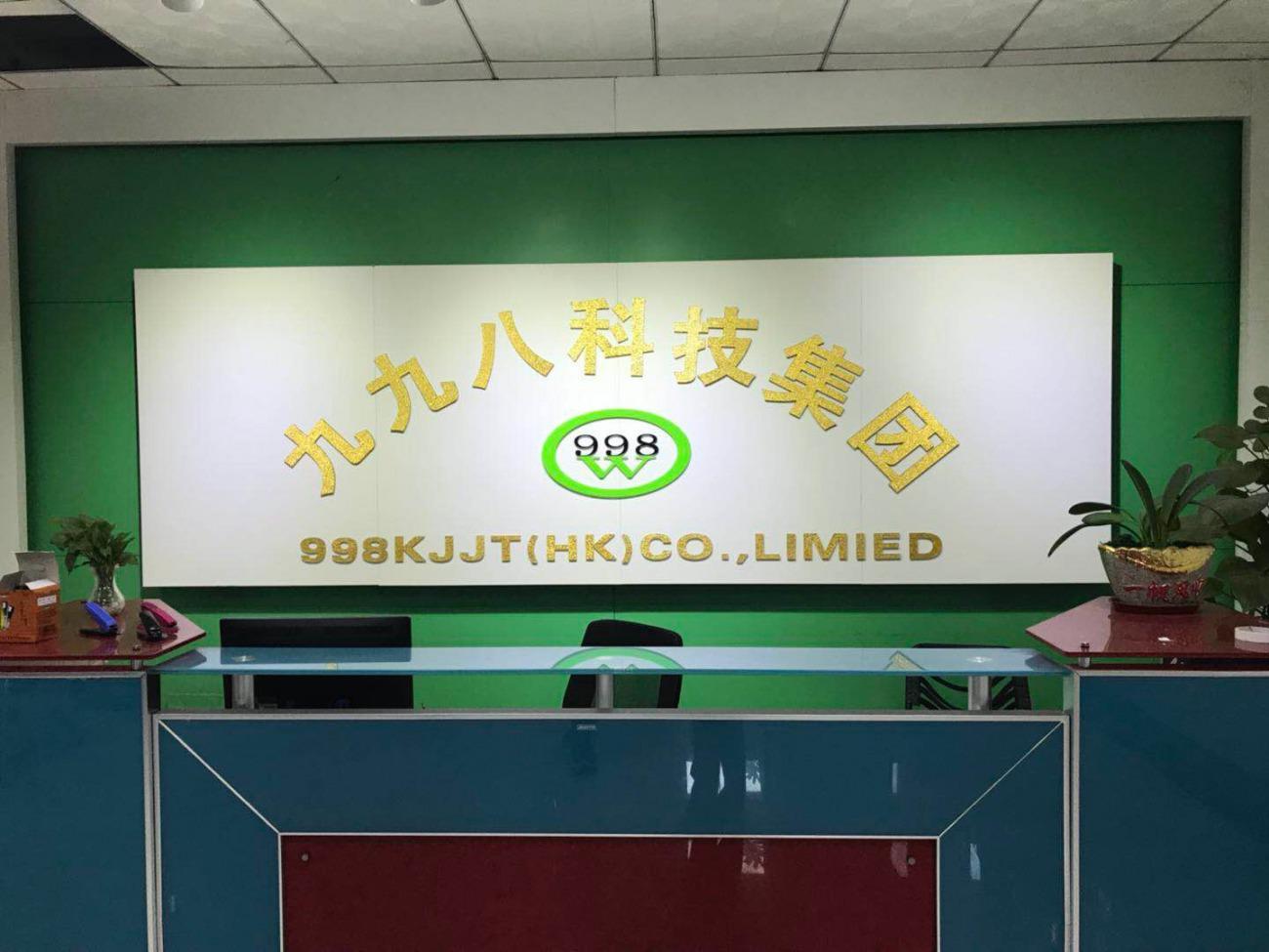 深圳市九九八科技有限公司