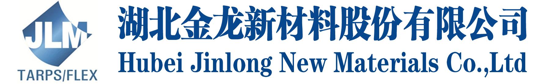 湖北金龙新材料股份有限公司