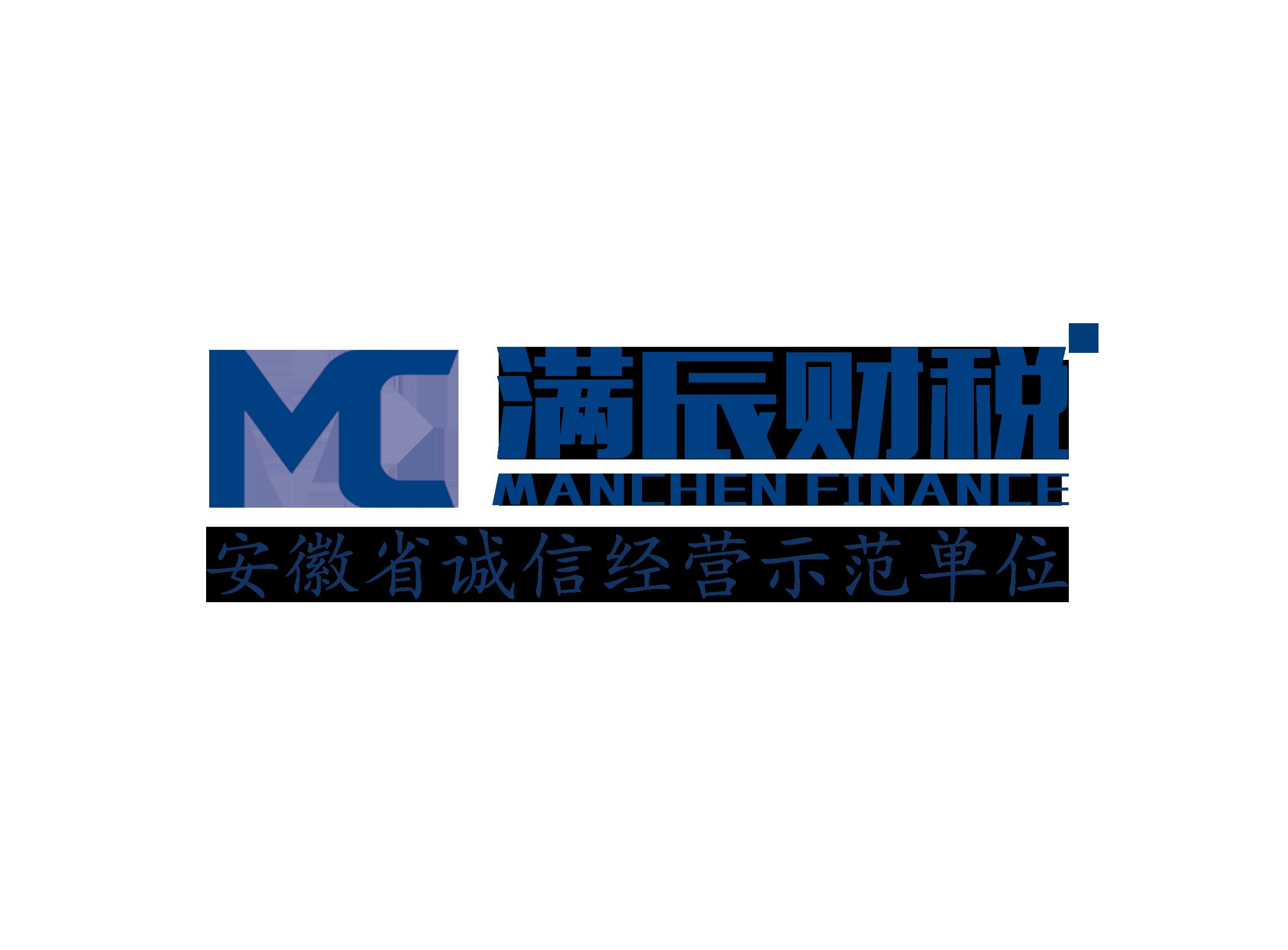 安徽滿辰財稅科技股份有限公司