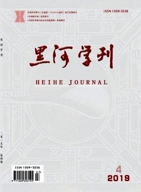 檔案圖書論文發表圖書檔案期刊投稿黑河學刊的投稿聯系電話