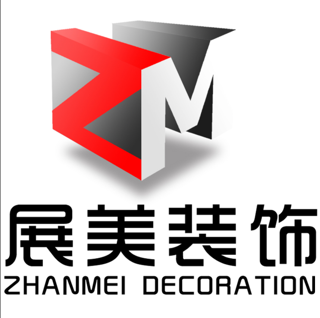 廣州展美裝飾工程有限公司