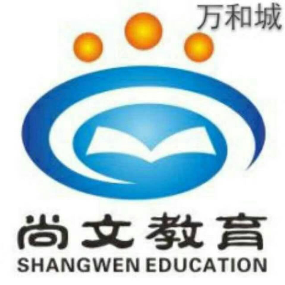 江蘇尚文教育科技有限公司新北分公司