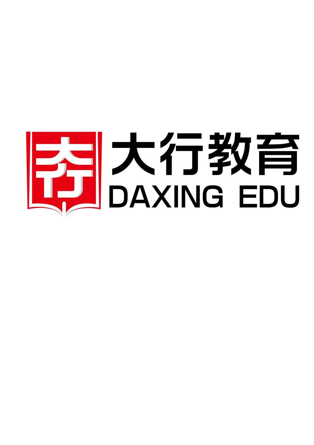 南通市崇川區大行課外教育培訓中心有限公司