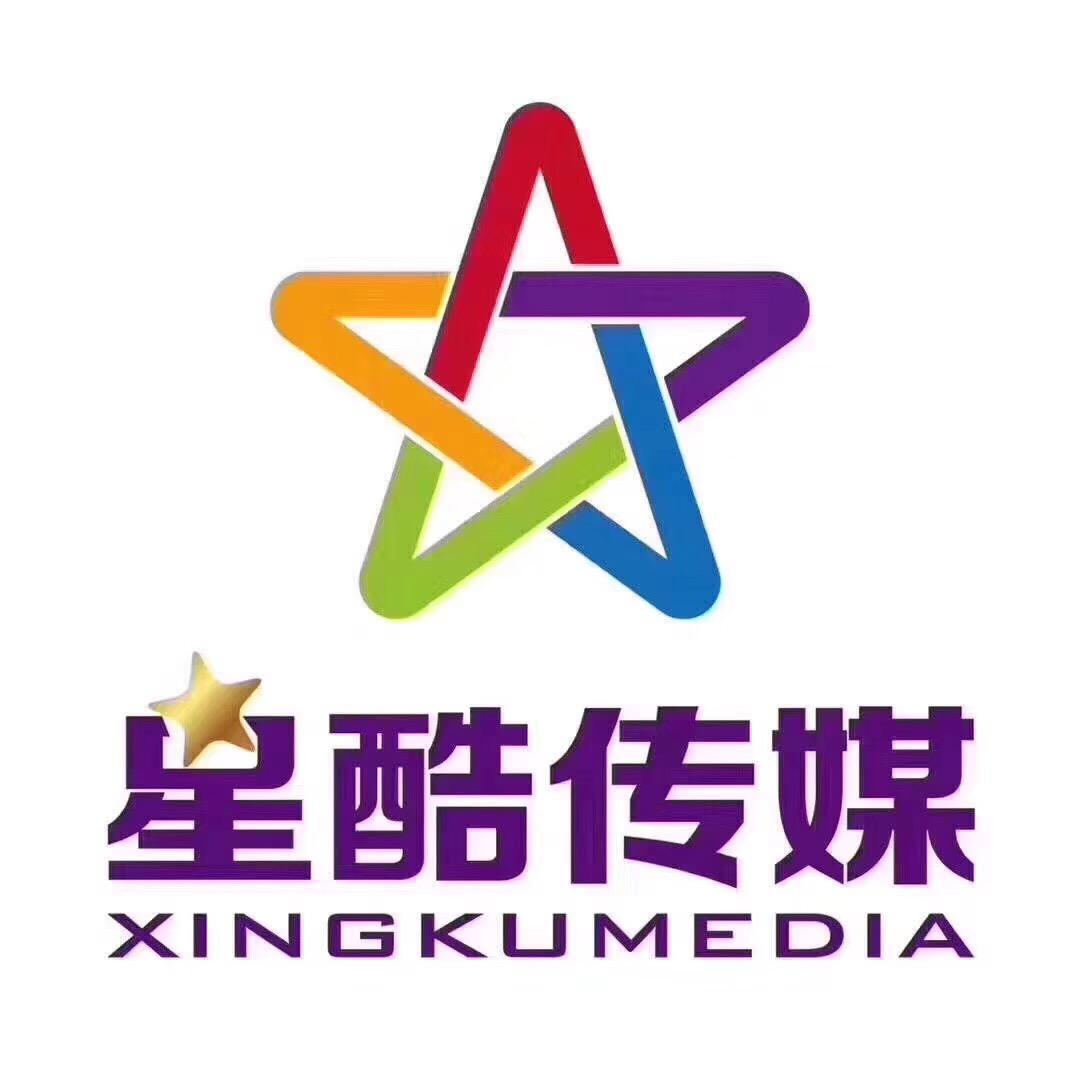 深圳星酷影业有限公司