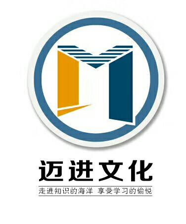 安徽邁進文化傳播有限公司