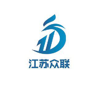 江蘇眾聯文化傳媒有限公司