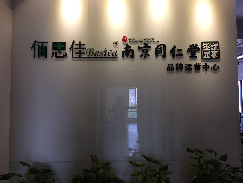 南京圣典保健食品有限公司