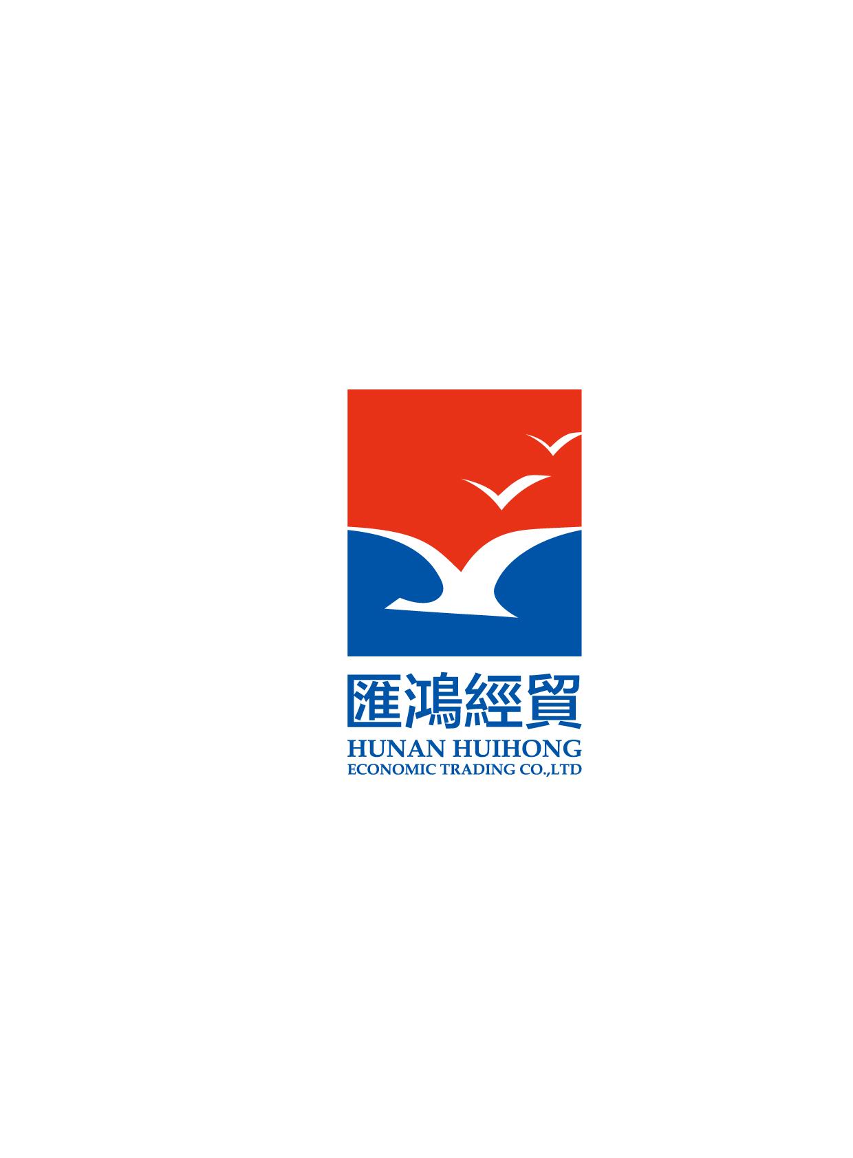 湖南汇鸿经贸有限公司