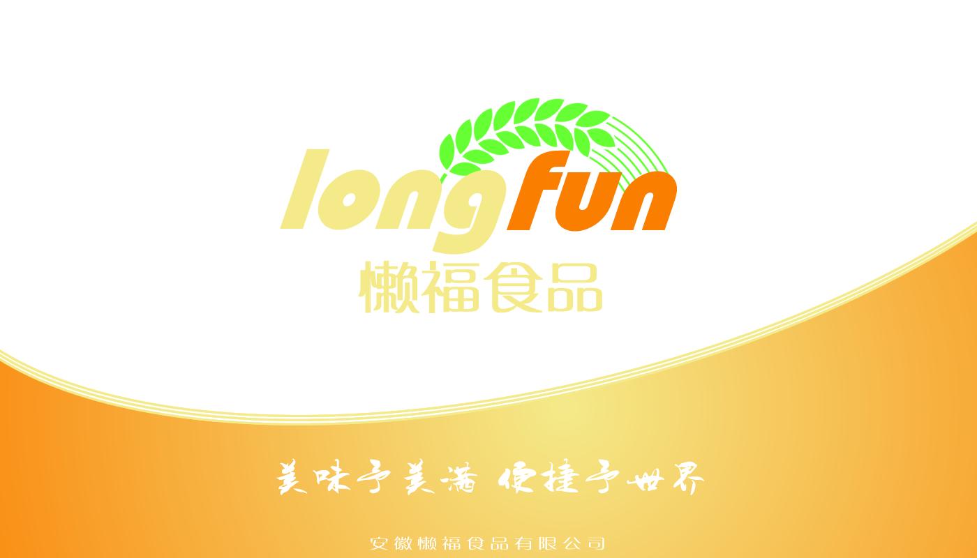 安徽懒福食品有限公司