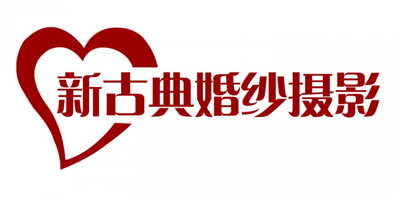 金乡县金乡街道新古典婚纱摄影服务部