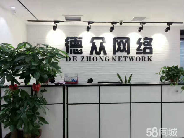 鄭州德眾網絡科技有限公司