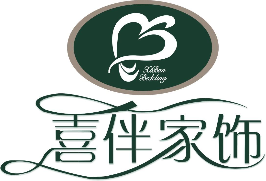深圳市喜伴家饰用品有限公司