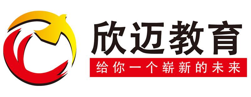 杭州欣迈教育咨询有限公司