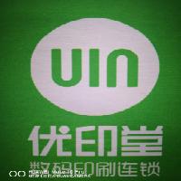 西安速印王圖文廣告設計有限公司