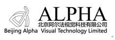 北京阿爾法視覺科技有限公司