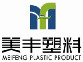 煙臺美豐塑料制品有限公司