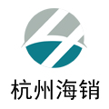杭州海銷供應鏈管理有限公司