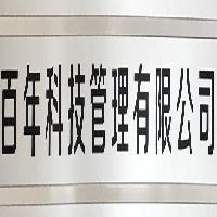 江蘇百年植發醫療管理有限公司