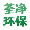 合肥荃凈環保科技有限公司