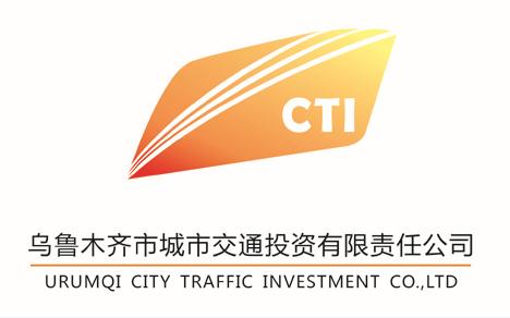 烏魯木齊市城市交通投資有限責任公司