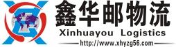 深圳市鑫华邮物流有限公司