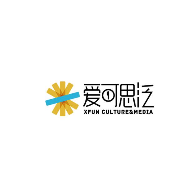 愛可思泛(北京)文化傳媒有限公司
