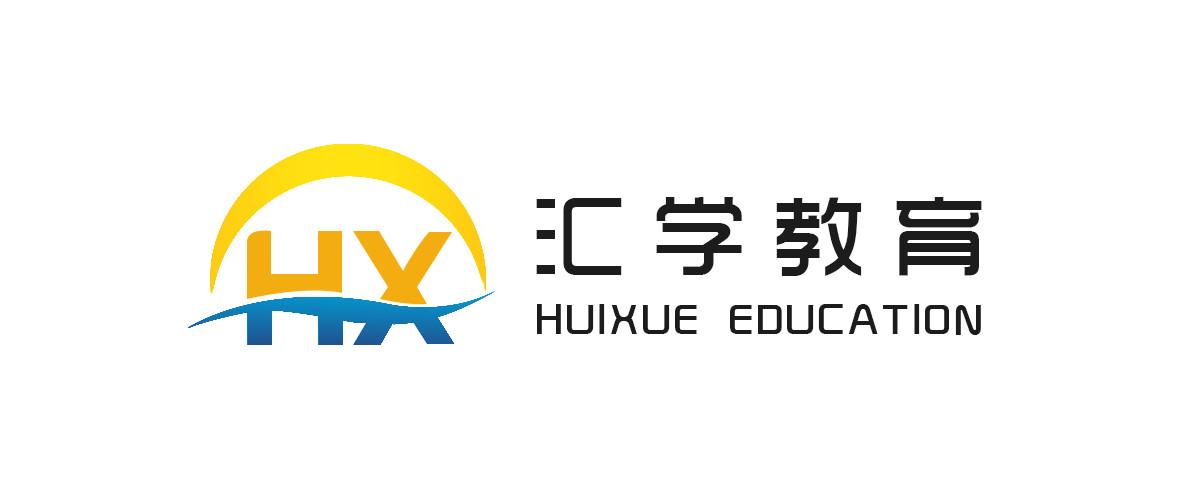 天津匯學信和教育信息咨詢有限責任公司