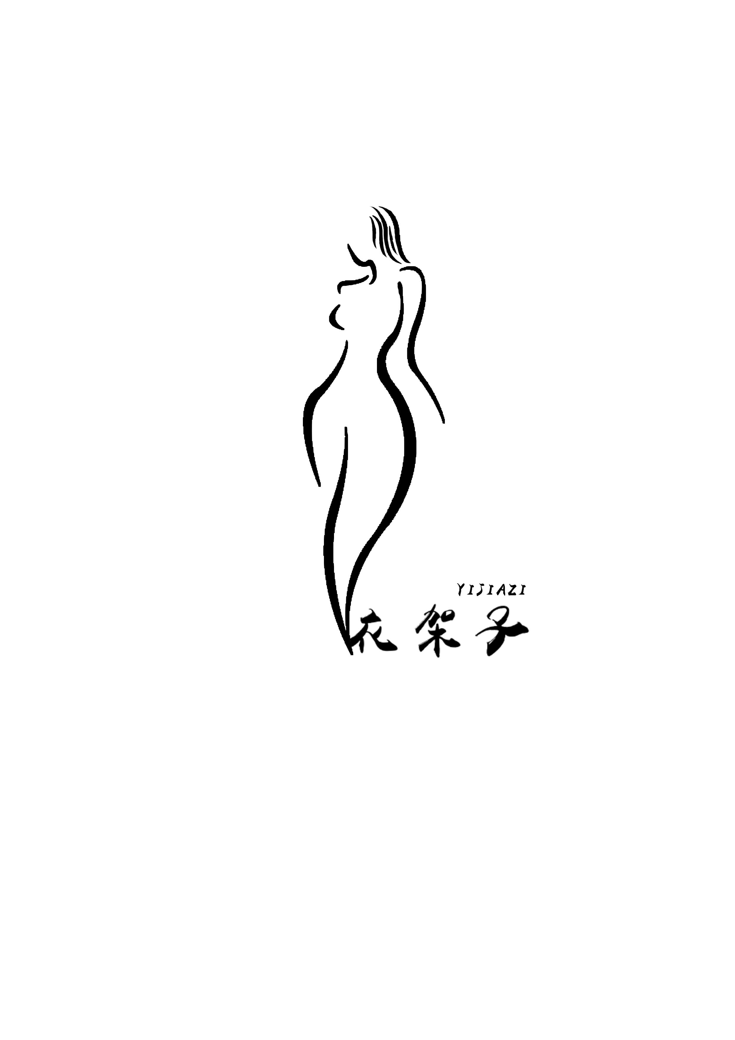 廣州市衣架子文化傳播有限責任公司