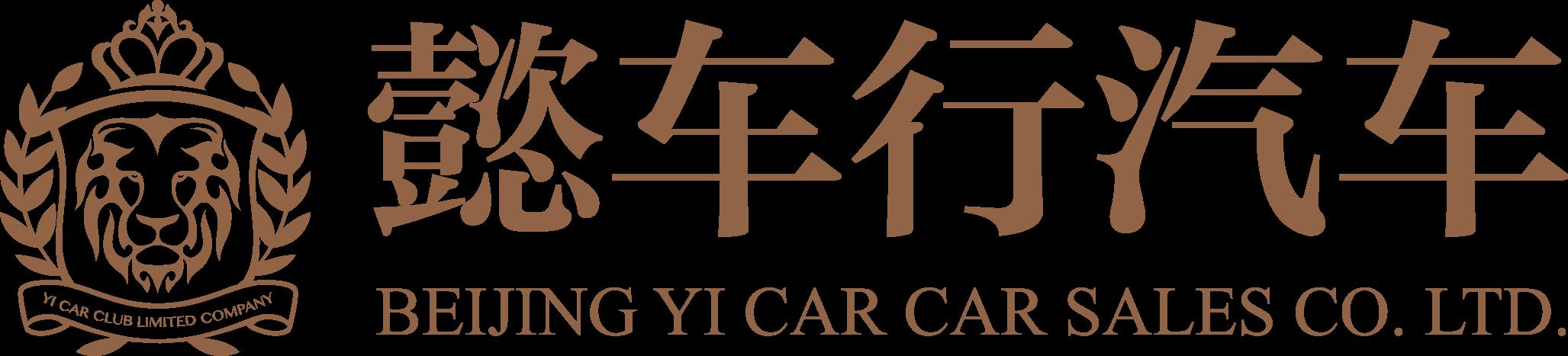 北京懿車行汽車銷售有限公司