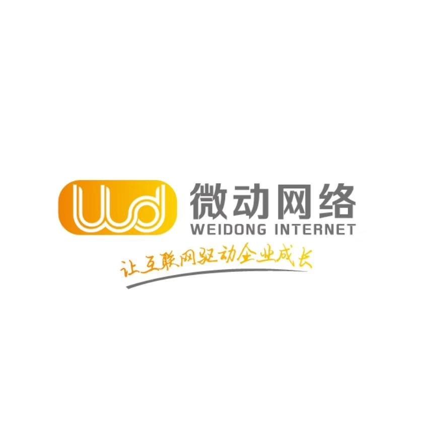 吉林省微动网络科技有限公司