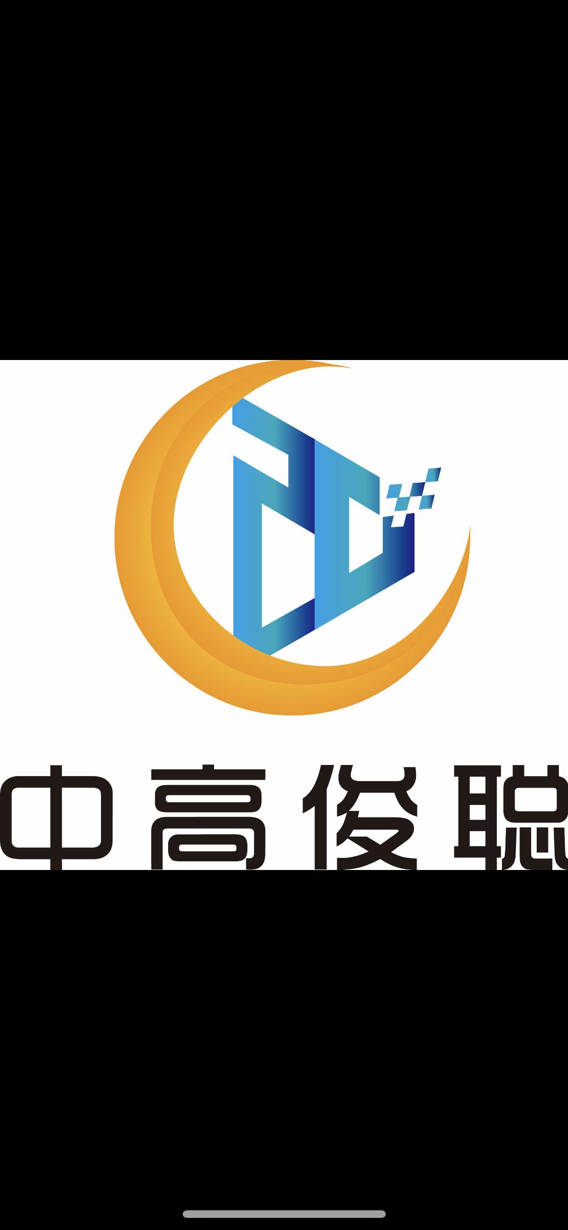 江蘇中高俊聰通信科技有限公司