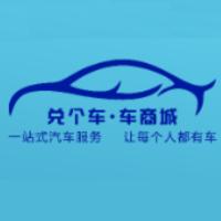 山东兑车吧汽车销售服务有限公司
