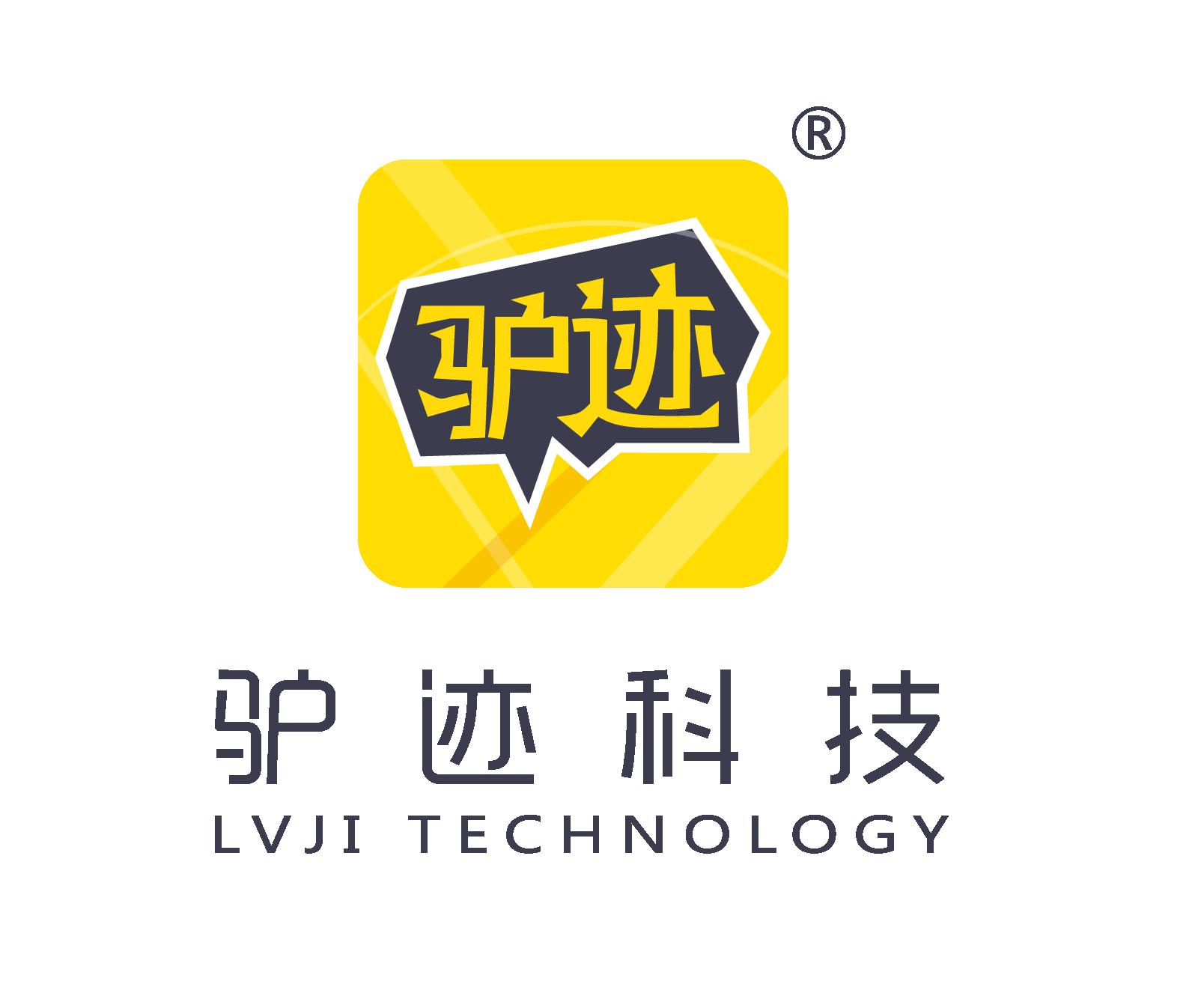 廣州市驢跡科技有限責任公司