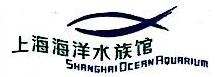 上海海洋水族館有限公司