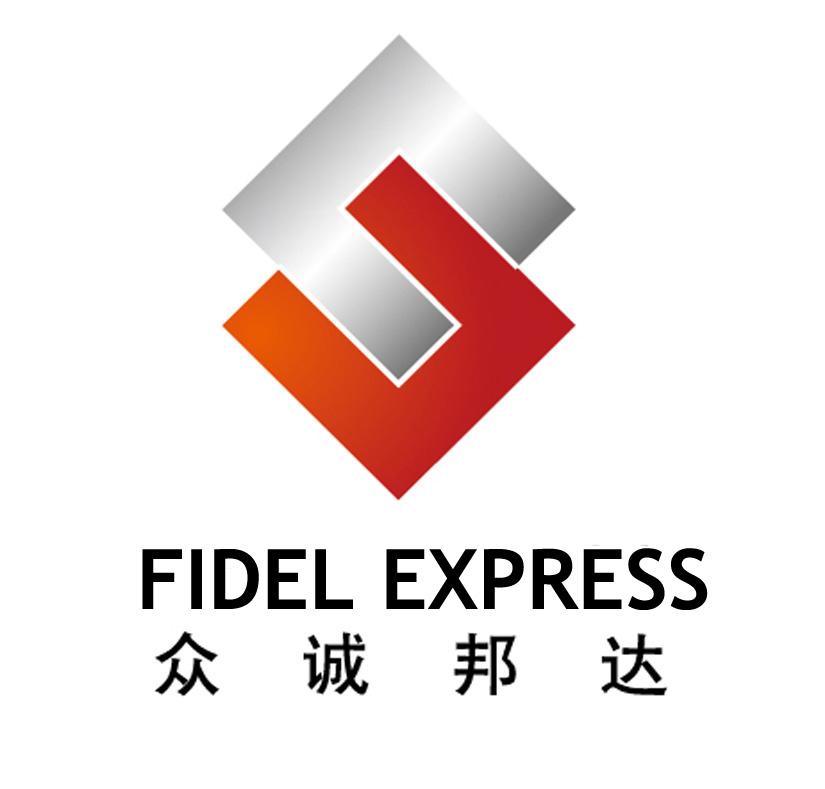 天津眾誠邦達國際貨運代理有限公司