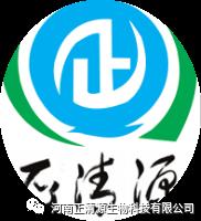 河南正清源生物科技有限公司