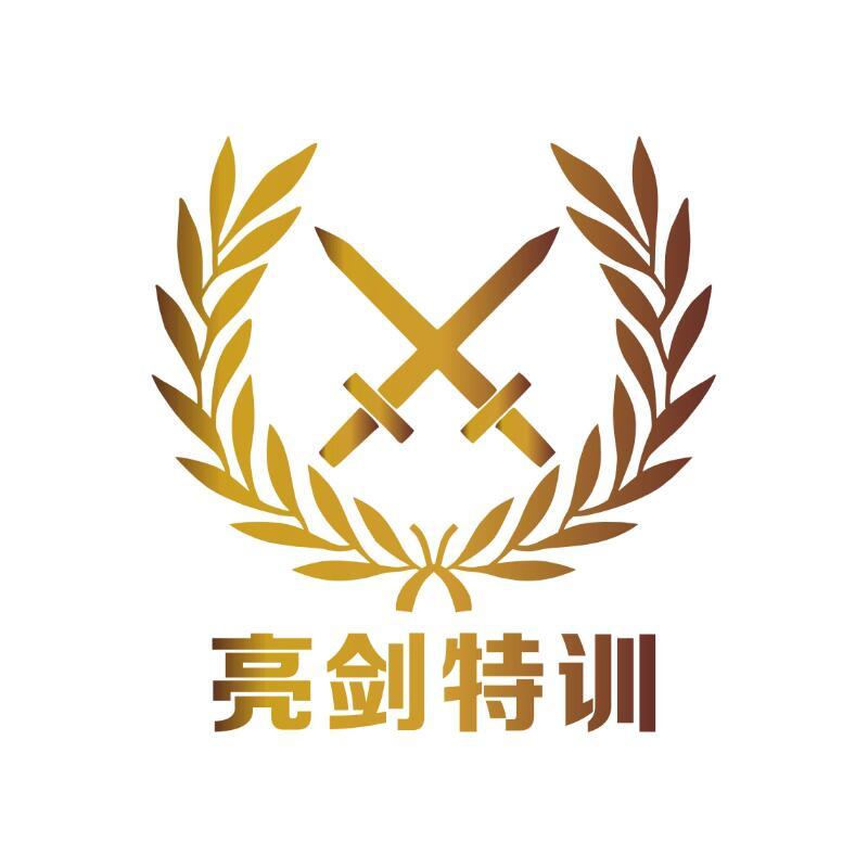 河南亮劍企業管理咨詢有限公司