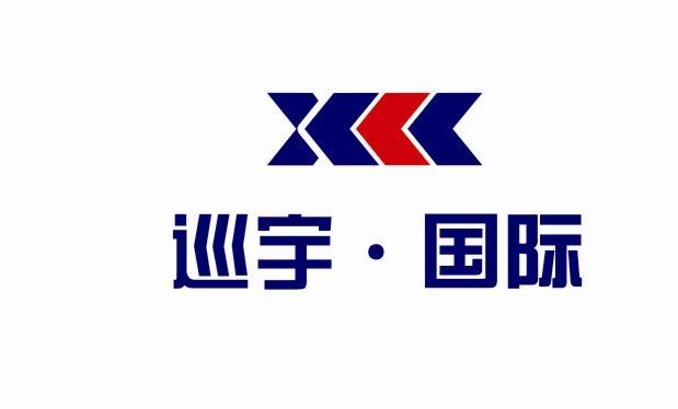 北京巡宇國際貨運代理有限公司