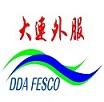 大连经济技术开发区外国企业服务有限公司长春分公司