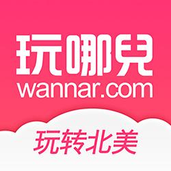 北京玩哪兒科技有限公司