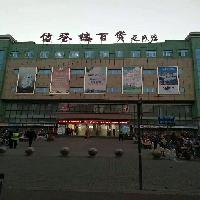 元氏信譽樓百貨有限公司